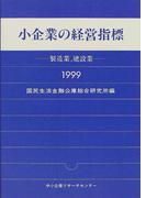小企業の経営指標 製造業、建設業 1999