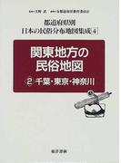 都道府県別日本の民俗分布地図集成 復刻 4 関東地方の民俗地図 2 千葉・東京・神奈川