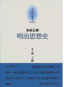 京都哲学撰書 第1巻 明治思想史