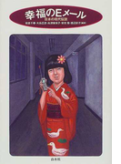 幸福のEメール (日本の現代伝説)