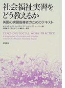 社会福祉実習をどう教えるか 英国の実習指導者のためのテキスト