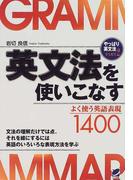 英文法を使いこなす よく使う英語表現1400 やっぱり英文法 Part2