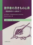 数学者の書きもの心得 英語表現から出版まで