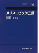 メゾスコピック伝導 (実験物理科学シリーズ)