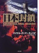 日本封鎖 (二見文庫 ザ・ミステリ・コレクション)(二見文庫)