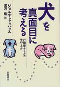 犬を真面目に考える 行動学からみた犬のしつけ