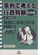 事例で考える行政判断 改訂版 係長編 係長に求められる判断力ABC