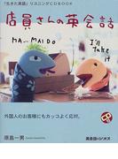 店員さんの英会話 (「生きた英語」リスニングCD BOOK)