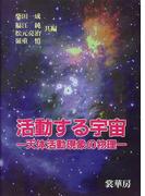 活動する宇宙 天体活動現象の物理