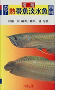 カラー熱帯魚淡水魚百科 増補
