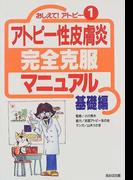 アトピー性皮膚炎完全克服マニュアル 基礎編 (おしえて!アトピー)