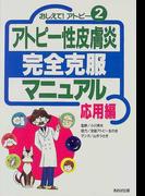 アトピー性皮膚炎完全克服マニュアル 応用編 (おしえて!アトピー)