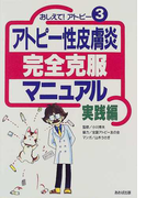 アトピー性皮膚炎完全克服マニュアル 実践編 (おしえて!アトピー)