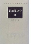 芥川龍之介 (日本文学研究論文集成)