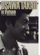 大沢たかおin Vietnam