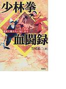 少林拳血闘録 歴史に隠された謎に迫る 新版