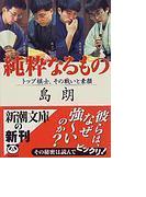 純粋なるもの トップ棋士、その戦いと素顔 (新潮文庫)(新潮文庫)
