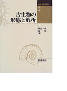 古生物の科学 2 古生物の形態と解析