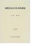 国際私法の基本的課題 (日本比較法研究所研究叢書)