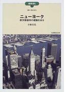 ニューヨーク 摩天楼都市の建築を辿る (建築巡礼)