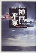 歴史のなかの神戸と平家 地域再生へのメッセージ