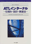 ATLインターナル 仕組み・設計・実装法 (アスキーアジソンウェスレイシリーズ Ascii Addison Wesley programming series)