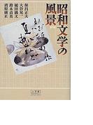 昭和文学の風景 (小学館ライブラリー)
