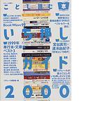ことし読む本いち押しガイド 2000 (リテレール別冊)