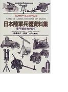 日本陸軍兵器資料集 泰平組合カタログ (ミリタリー・ユニフォーム)