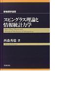 スピングラス理論と情報統計力学 (新物理学選書)