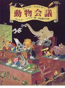 動物会議 (大型絵本)