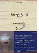 世界美術大全集 東洋編 第11巻 朝鮮王朝