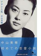 アタシと私 (幻冬舎文庫)(幻冬舎文庫)