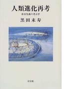 人類進化再考 社会生成の考古学 (以文叢書)