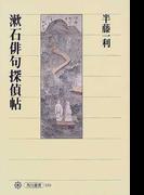 漱石俳句探偵帖 (角川選書)(角川選書)