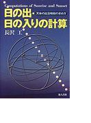 日の出・日の入りの計算 天体の出没時刻の求め方