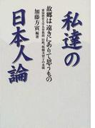 私達の日本人論 故郷は遠きにありて思うもの 愛知教育大学名誉教授旧姓、板橋美智子の永眠