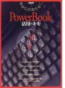 あなたの知らないPowerBook活用のキモ