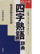 「四字熟語」辞典 ポケット判