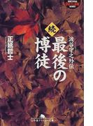 最後の博徒 続 波谷守之外伝 (幻冬舎アウトロー文庫)(幻冬舎アウトロー文庫)