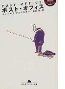 ポスト・オフィス (幻冬舎アウトロー文庫)(幻冬舎アウトロー文庫)