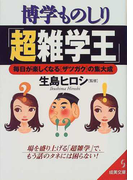 博学ものしり「超雑学王」 (成美文庫)