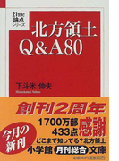 北方領土Q&A80 (小学館文庫 21世紀論点シリーズ)(小学館文庫)