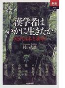 漢学者はいかに生きたか 近代日本と漢学 (あじあブックス)