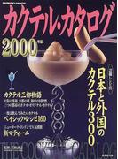 カクテル・カタログ 日本と外国のカクテル300 2000年版 (Seibido mook)