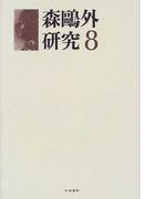 森鷗外研究 8