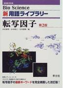 転写因子 第2版 (Bio Science新用語ライブラリー)