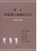幼児期の運動あそび 理論と実践 新訂