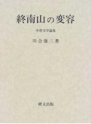 終南山の変容 中唐文学論集
