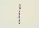 日本古代土地経営関係史料集成 デジタル古文書集 東大寺領・北陸編
